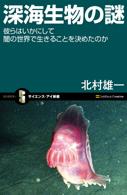 深海生物の謎