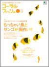 Coralfish12_2