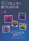 サンゴを上手く飼うための本