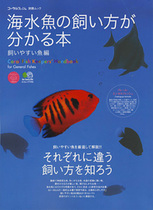 海水魚の飼い方が分かる本