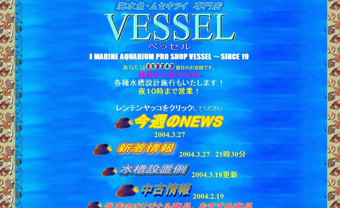 Vessel200403