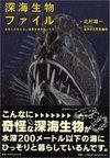 海水魚関連書籍 深海生物ファイル